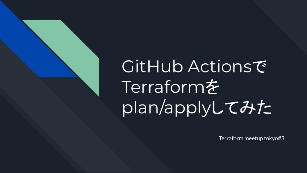 GitHub Actionsで Terraformを plan/applyしてみた Terra...