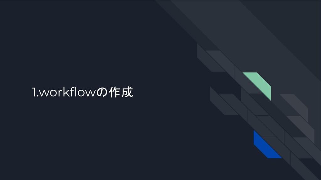 1.workflowの作成