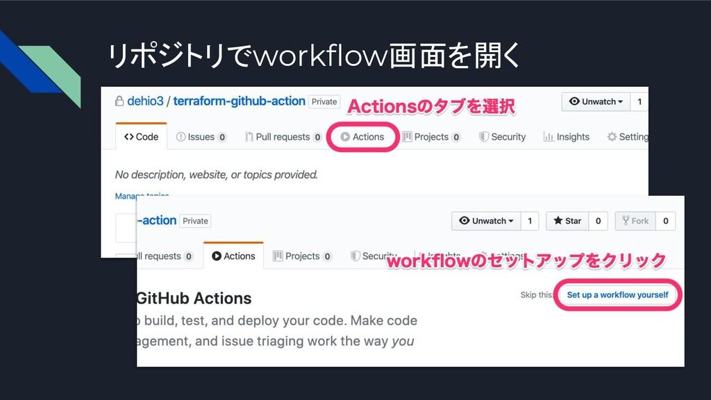 リポジトリでworkflow画面を開く