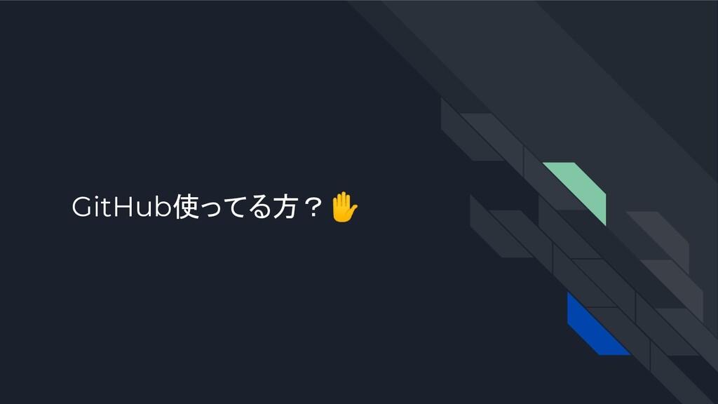 GitHub使ってる方?✋