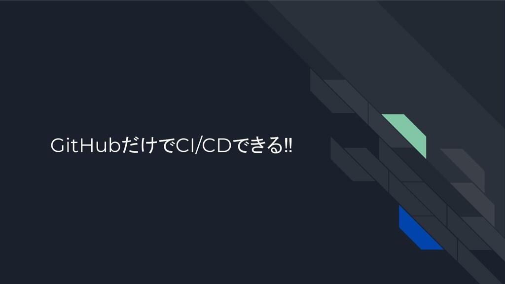GitHubだけでCI/CDできる‼
