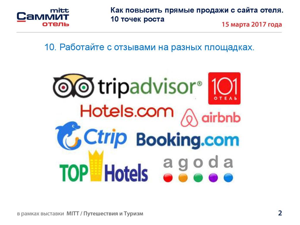 Как повысить прямые продажи с сайта отеля. 10 т...