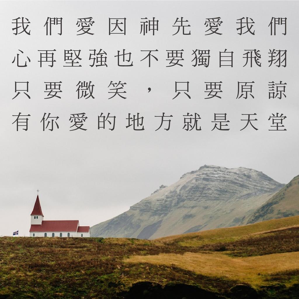 我 們 愛 因 神 先 愛 我 們 心 再 堅 強 也 不 要 獨 自 飛 翔 只 要 微 笑...