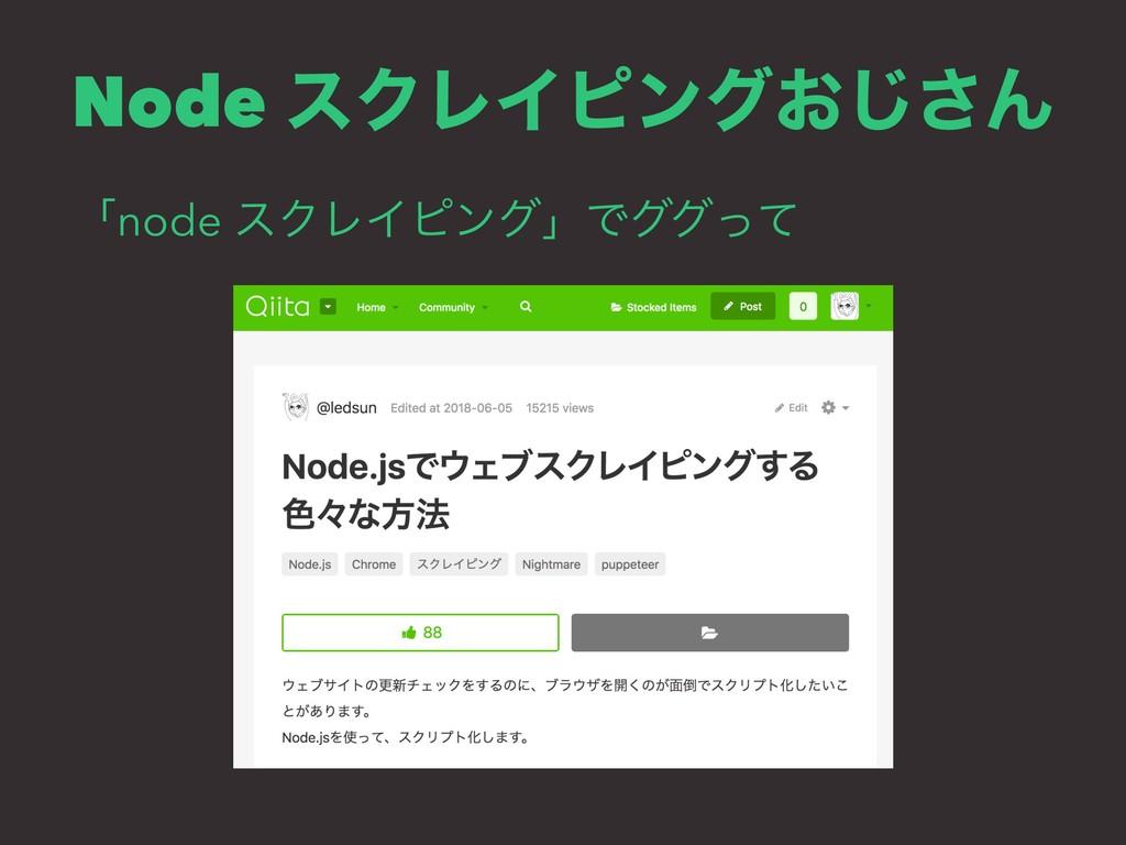 Node εΫϨΠϐϯά͓͡͞Μ ʮnode εΫϨΠϐϯάʯͰάάͬͯ