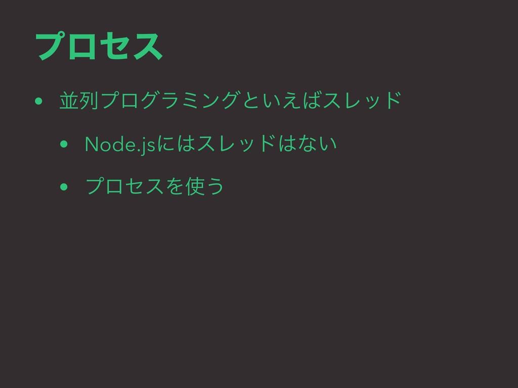 ϓϩηε • ฒྻϓϩάϥϛϯάͱ͍͑εϨου • Node.jsʹεϨουͳ͍ • ϓ...