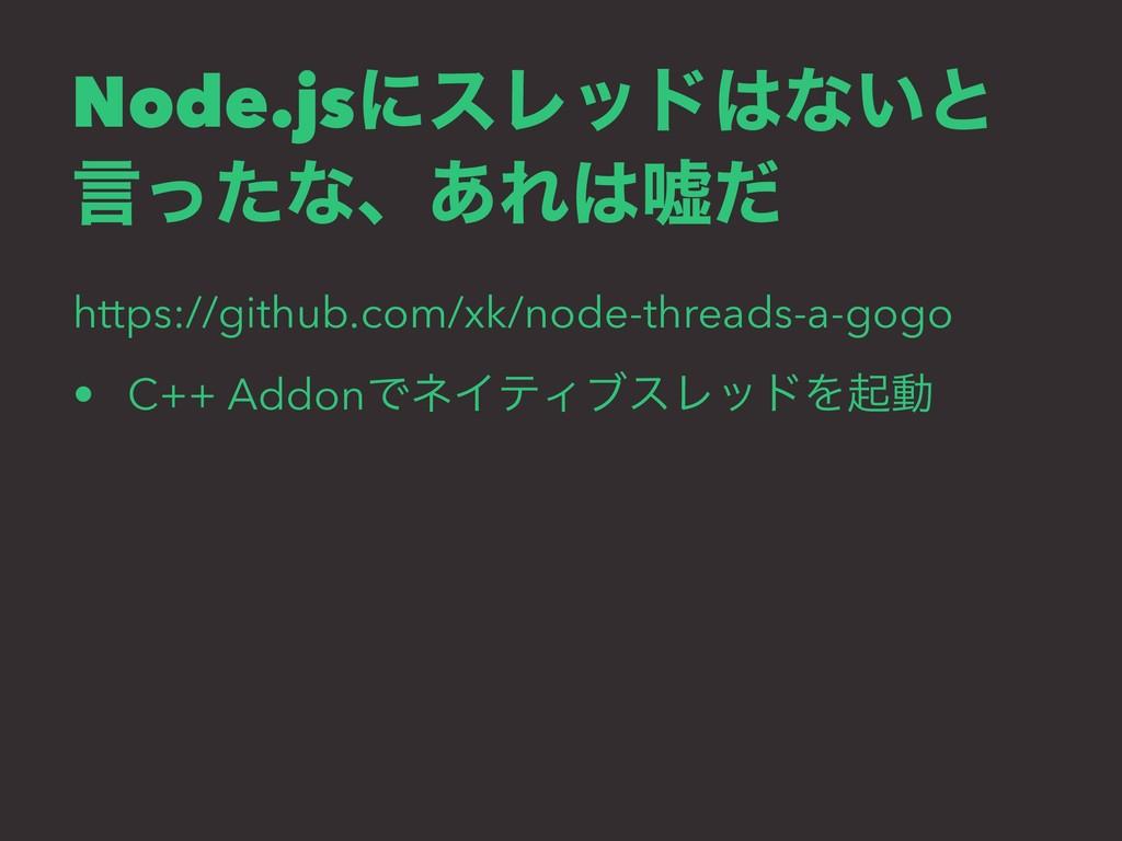 Node.jsʹεϨουͳ͍ͱ ݴͬͨͳɺ͋Εӕͩ https://github.com/...