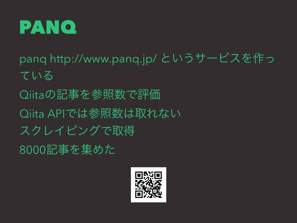 PANQ panq http://www.panq.jp/ ͱ͍͏αʔϏεΛ࡞ͬ ͍ͯΔ Qi...