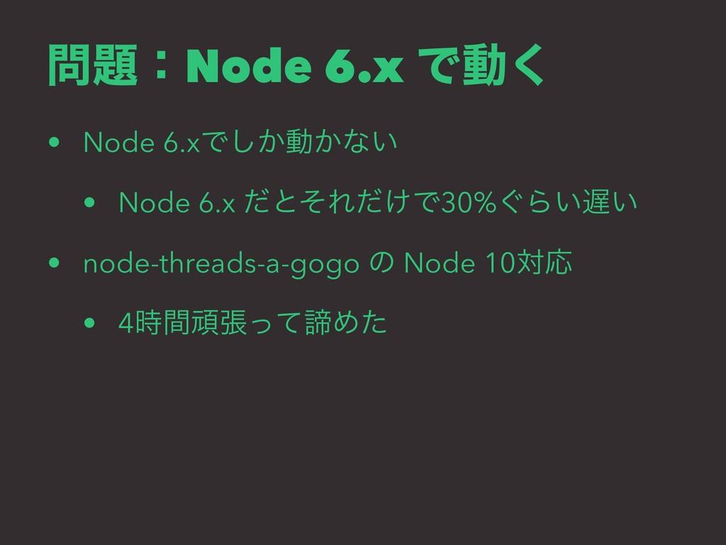 ɿNode 6.x Ͱಈ͘ • Node 6.xͰ͔͠ಈ͔ͳ͍ • Node 6.x ͩͱ...