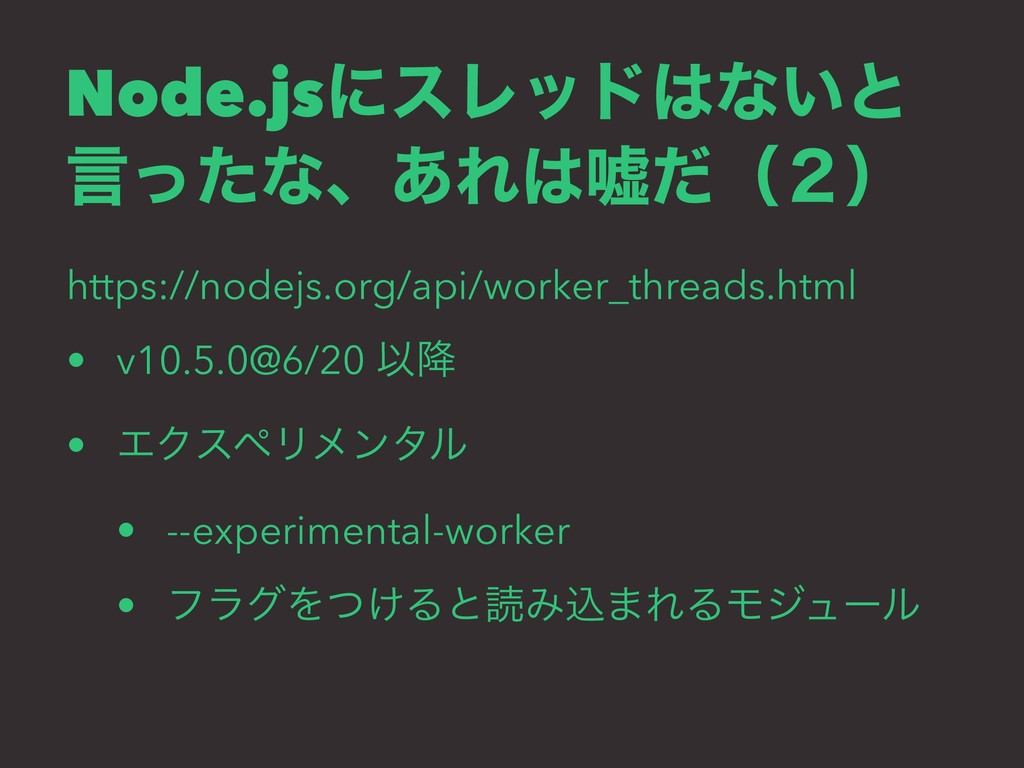 Node.jsʹεϨουͳ͍ͱ ݴͬͨͳɺ͋Εӕͩʢ̎ʣ https://nodejs.o...