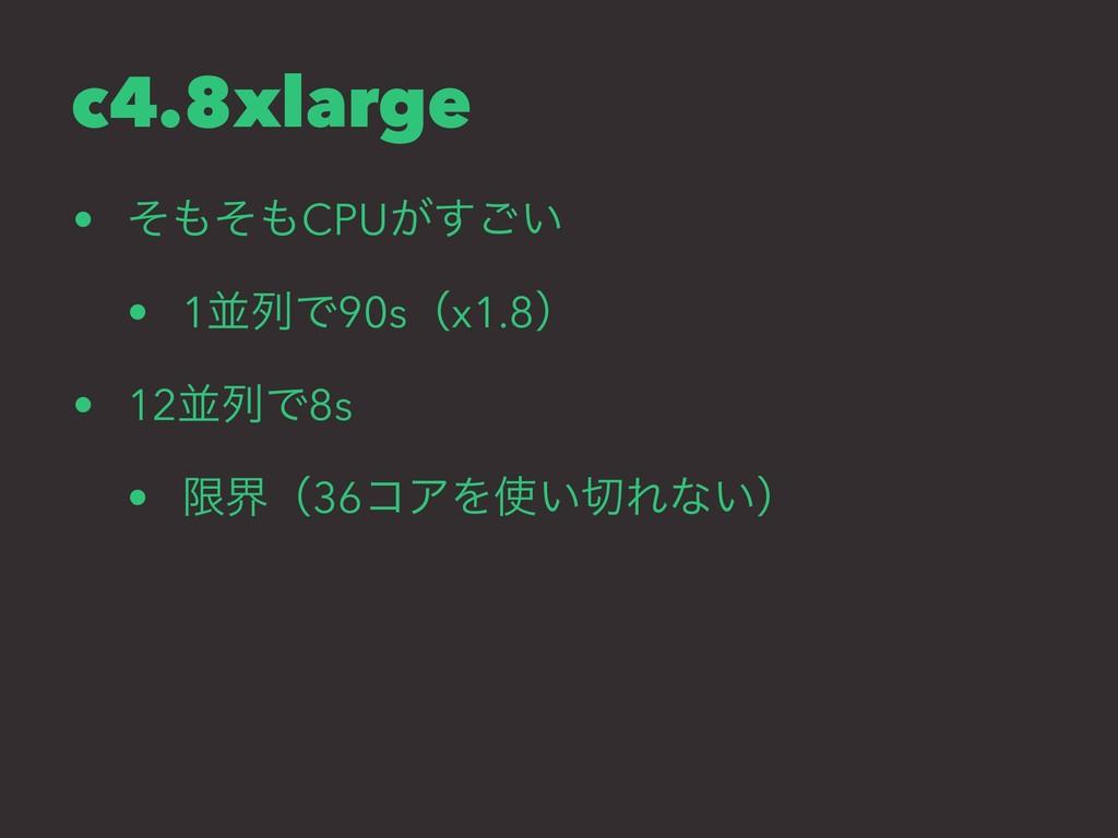 c4.8xlarge • ͦͦCPU͕͍͢͝ • 1ฒྻͰ90sʢx1.8ʣ • 12ฒྻ...