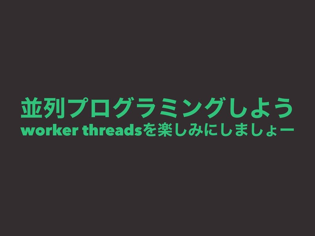 ฒྻϓϩάϥϛϯά͠Α͏ worker threadsΛָ͠Έʹ͠·͠ΐʔ