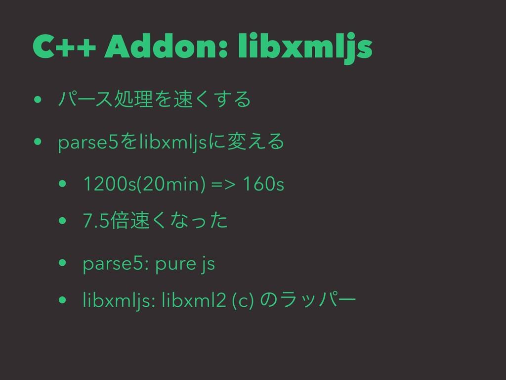 C++ Addon: libxmljs • ύʔεॲཧΛ͘͢Δ • parse5Λlibxm...
