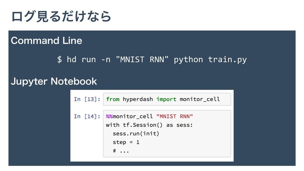 "$PNNBOE-JOF $ hd run -n ""MNIST RNN"" python tra..."