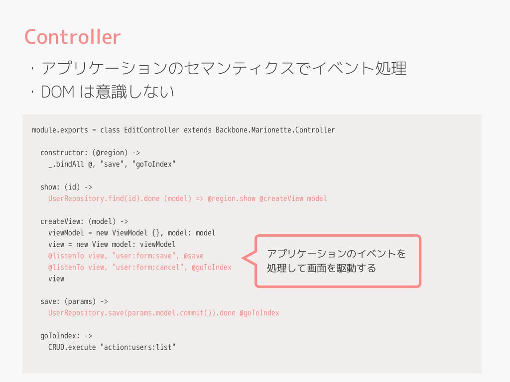 Controller module.exports = class EditControlle...