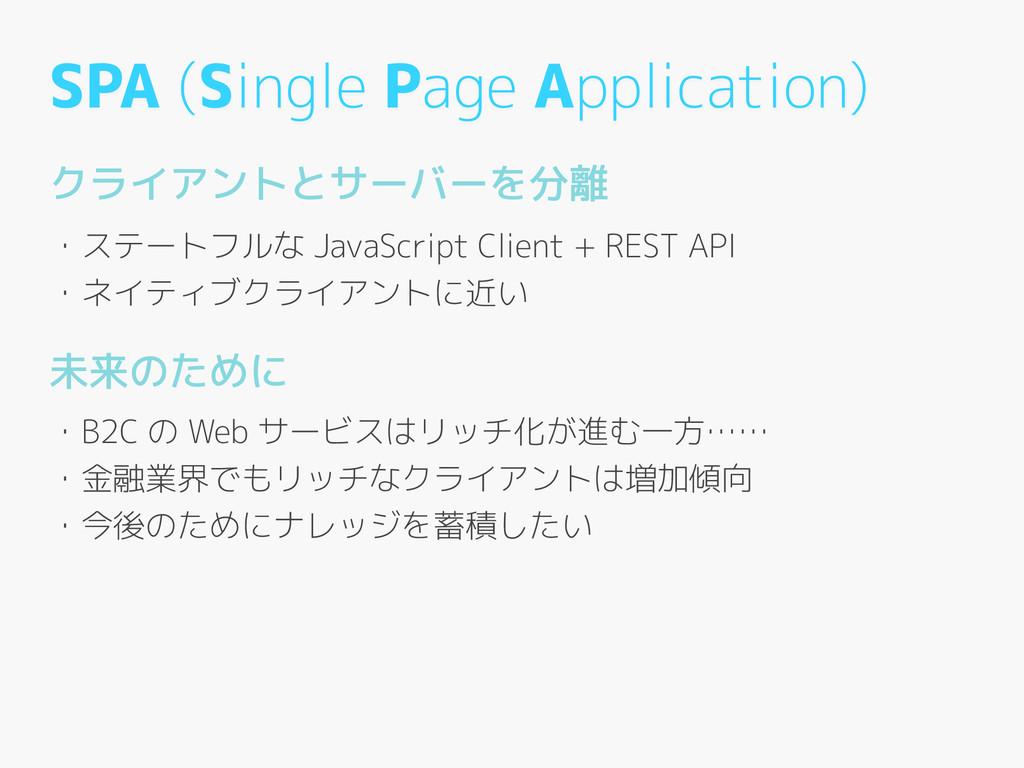 SPA (Single Page Application) 未来のために ! ・B2C の W...