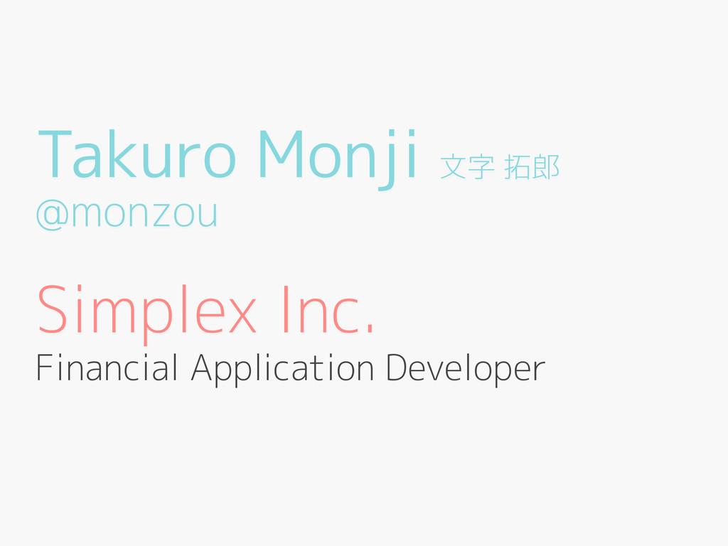 @monzou Takuro Monji 文字 拓郎 Simplex Inc. Financi...