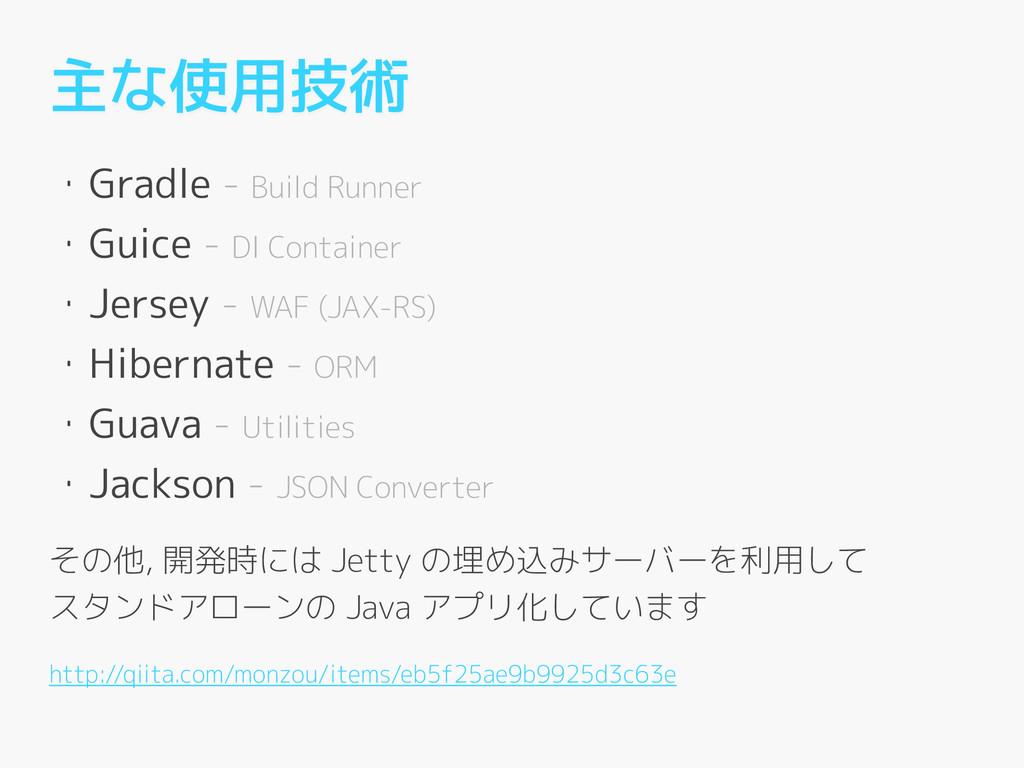 主な使用技術 ・Gradle - Build Runner ・Guice - DI Conta...