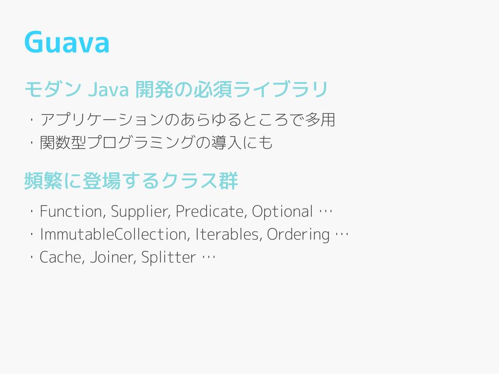 Guava モダン Java 開発の必須ライブラリ ! ・アプリケーションのあらゆるところで多...