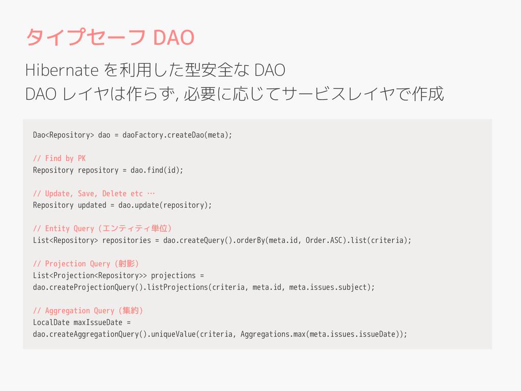 タイプセーフ DAO Dao<Repository> dao = daoFactory.cre...