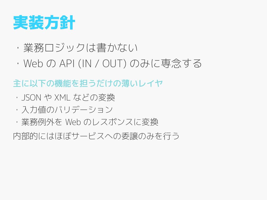実装方針 ・業務ロジックは書かない ・Web の API (IN / OUT) のみに専念する...