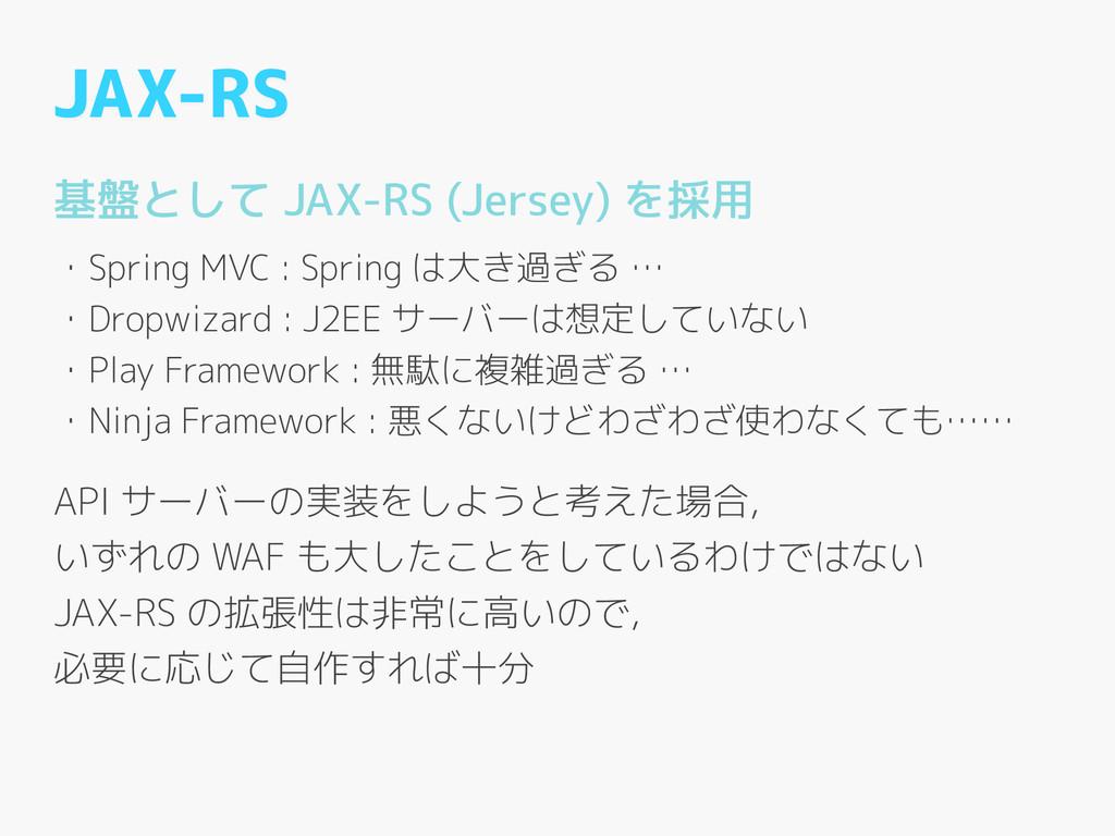 JAX-RS 基盤として JAX-RS (Jersey) を採用 ! ・Spring MVC ...