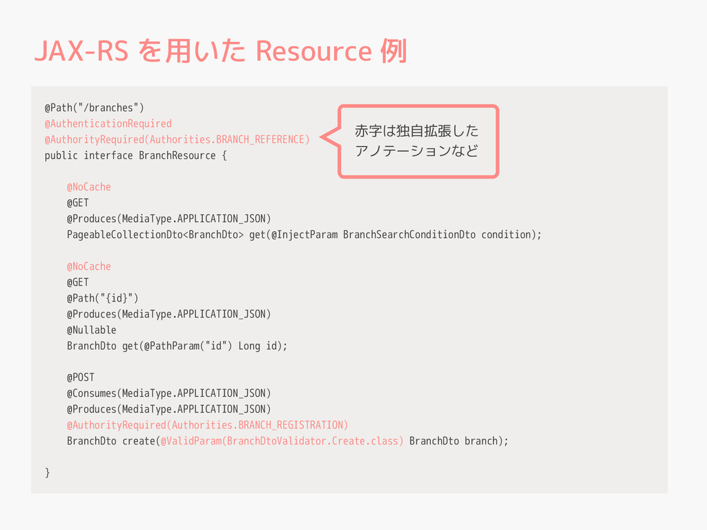 """JAX-RS を用いた Resource 例 @Path(""""/branches"""") @Auth..."""