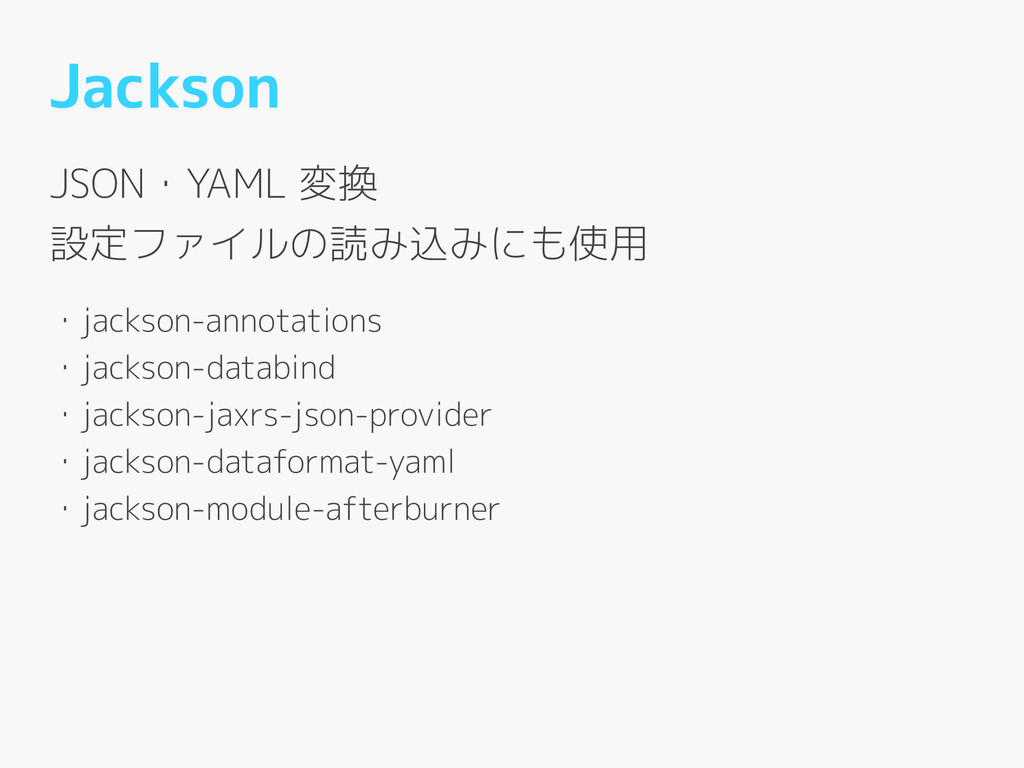 Jackson ・jackson-annotations ・jackson-databind ...