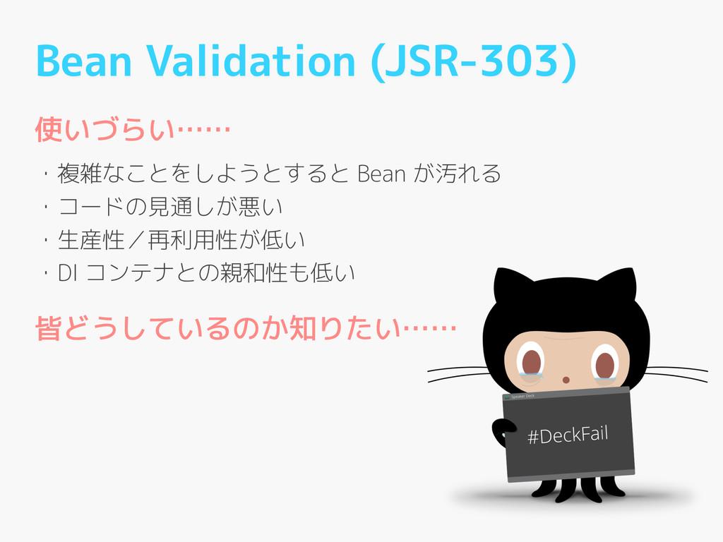Bean Validation (JSR-303) 使いづらい…… ! ・複雑なことをしようと...