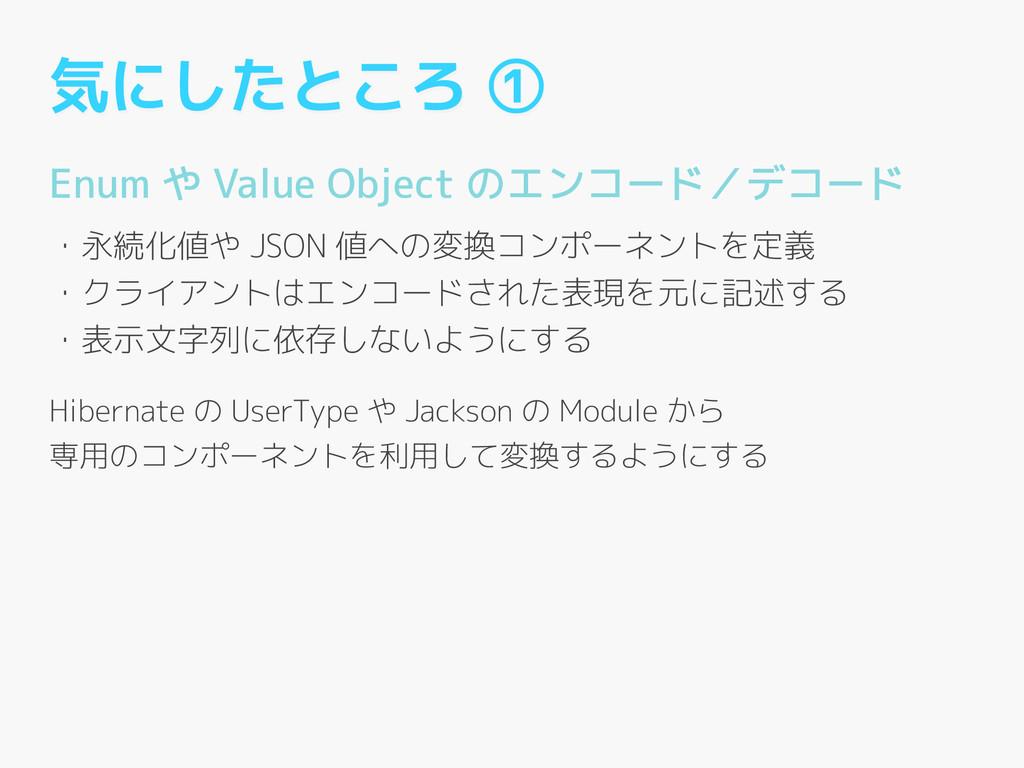 気にしたところ ① Enum や Value Object のエンコード/デコード ! ・永続...