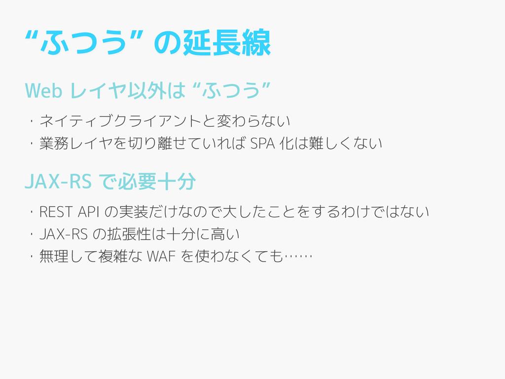 """""""ふつう"""" の延長線 Web レイヤ以外は """"ふつう"""" ! ・ネイティブクライアントと変わらな..."""