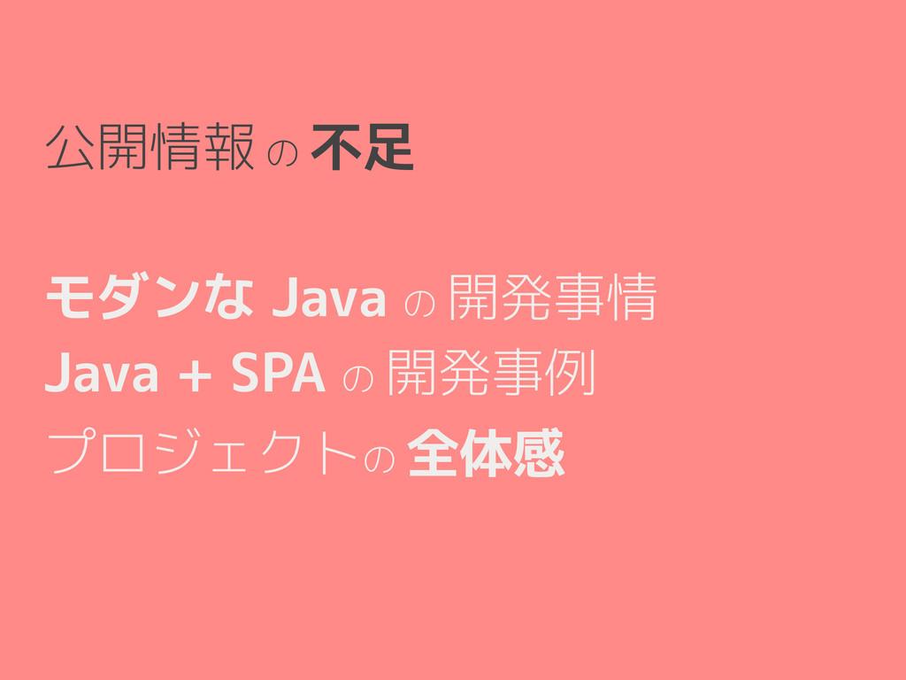モダンな Java の 開発事情 Java + SPA の 開発事例 プロジェクトの 全体感 ...