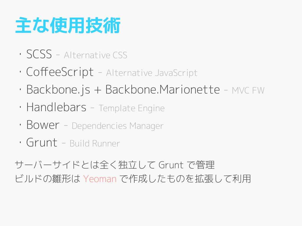 主な使用技術 ・SCSS - Alternative CSS ・CoffeeScript - A...