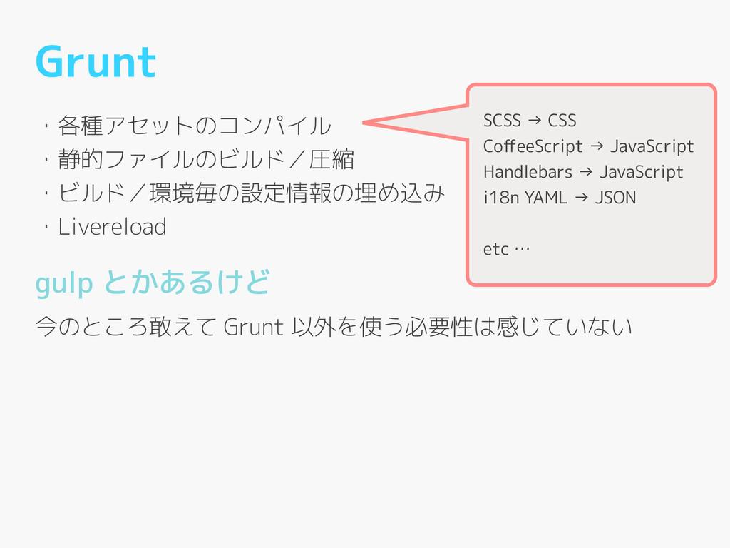 Grunt ・各種アセットのコンパイル ・静的ファイルのビルド/圧縮 ・ビルド/環境毎の設定情...