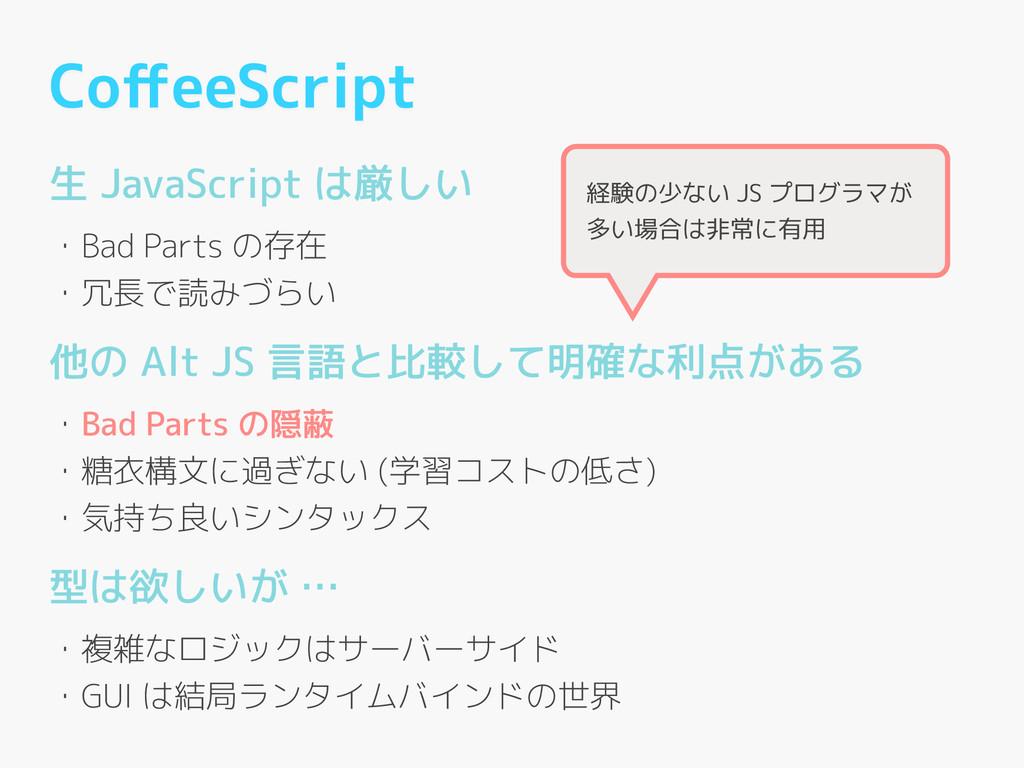 CoffeeScript 生 JavaScript は厳しい ! ・Bad Parts の存在 ...