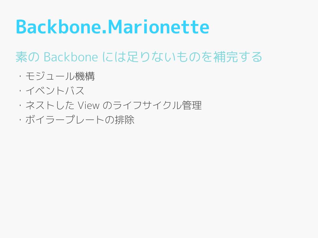 Backbone.Marionette 素の Backbone には足りないものを補完する !...