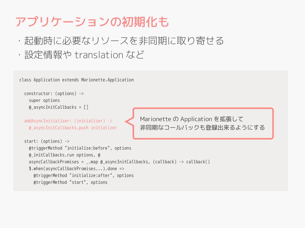 アプリケーションの初期化も class Application extends Marione...