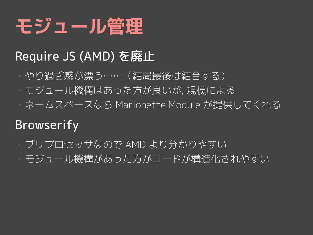 モジュール管理 Require JS (AMD) を廃止 ! ・やり過ぎ感が漂う……(結局最後...