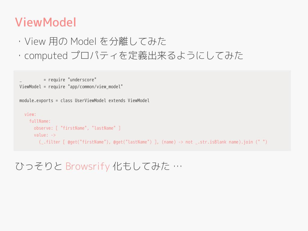 "ViewModel _ = require ""underscore"" ViewModel = ..."