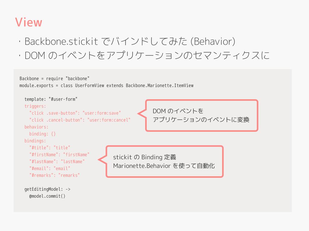"View Backbone = require ""backbone"" module.expor..."