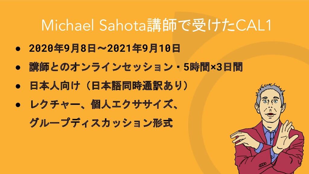 Michael Sahota講師で受けたCAL1 ● 2020年9月8日〜2021年9月10日...
