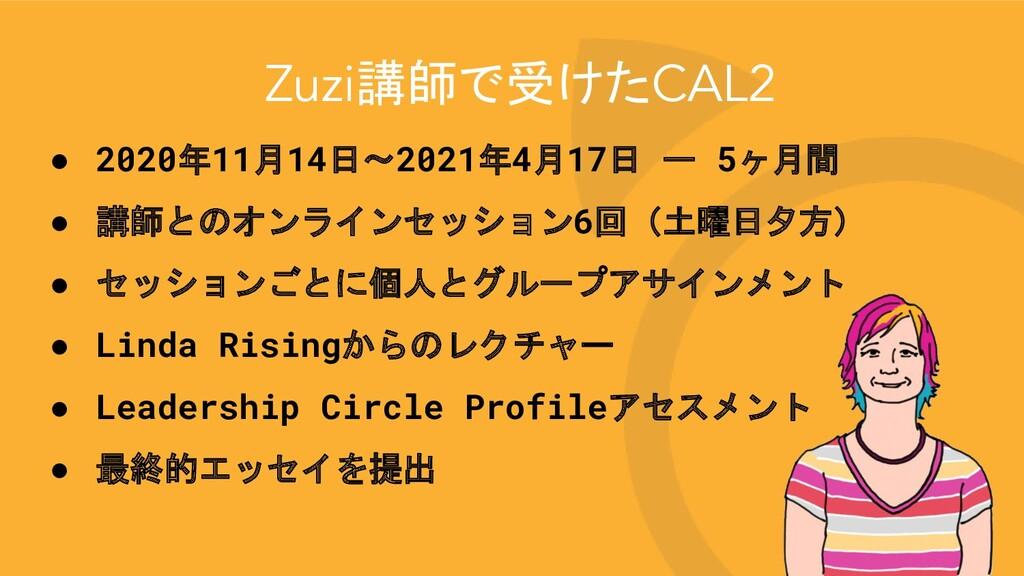 Zuzi講師で受けたCAL2 ● 2020年11月14日〜2021年4月17日 ー 5ヶ月間 ...