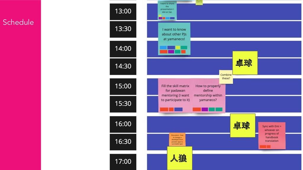 卓球 卓球 人狼 Schedule