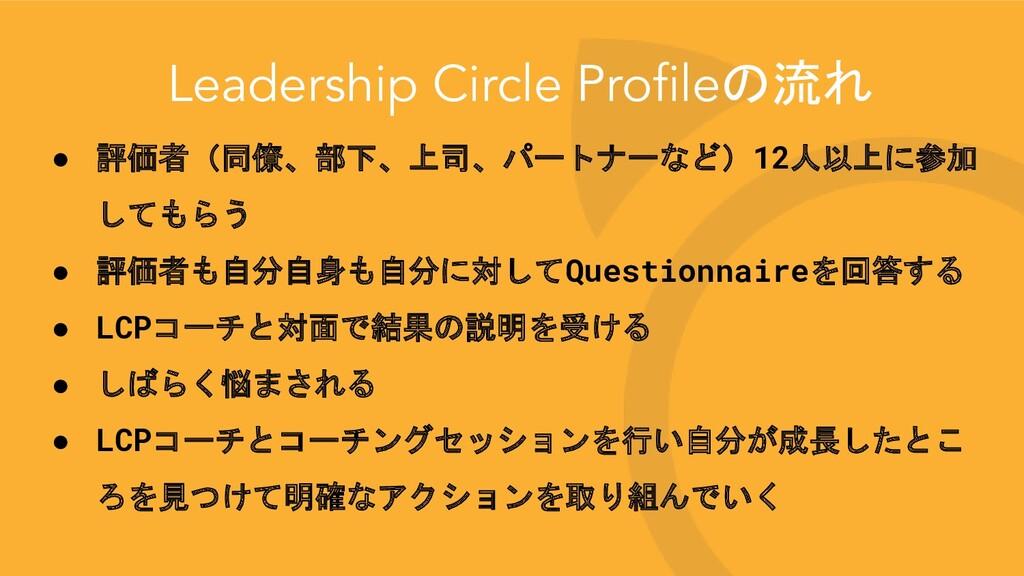 Leadership Circle Profileの流れ ● 評価者(同僚、部下、上司、パートナ...
