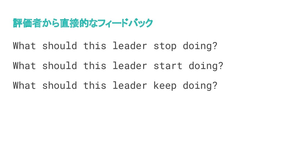 What should this leader stop doing? What should...