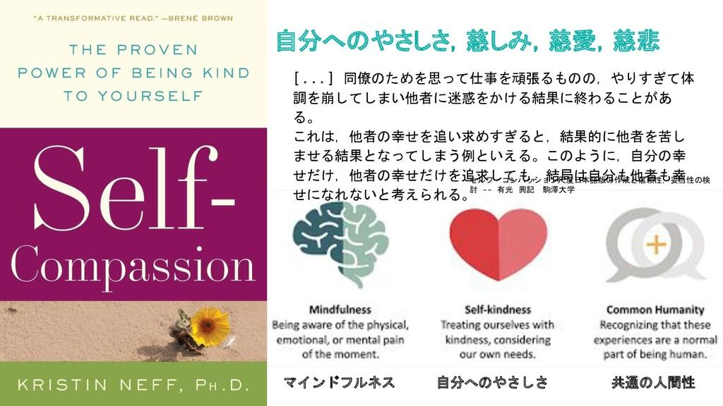 自分へのやさしさ マインドフルネス 自分へのやさしさ,慈しみ,慈愛,慈悲 共通の人間性 [.....