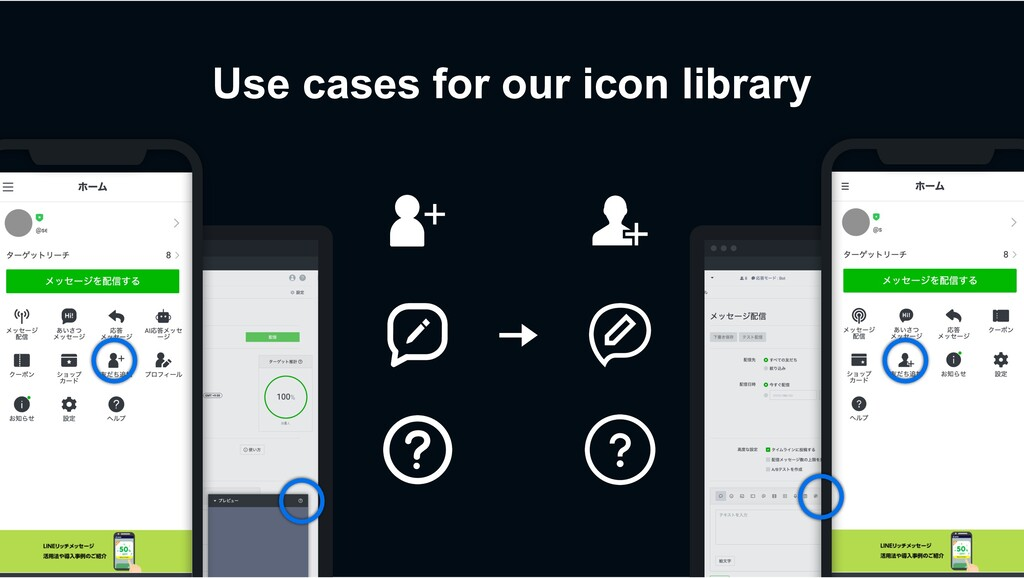 Use cases for our icon library