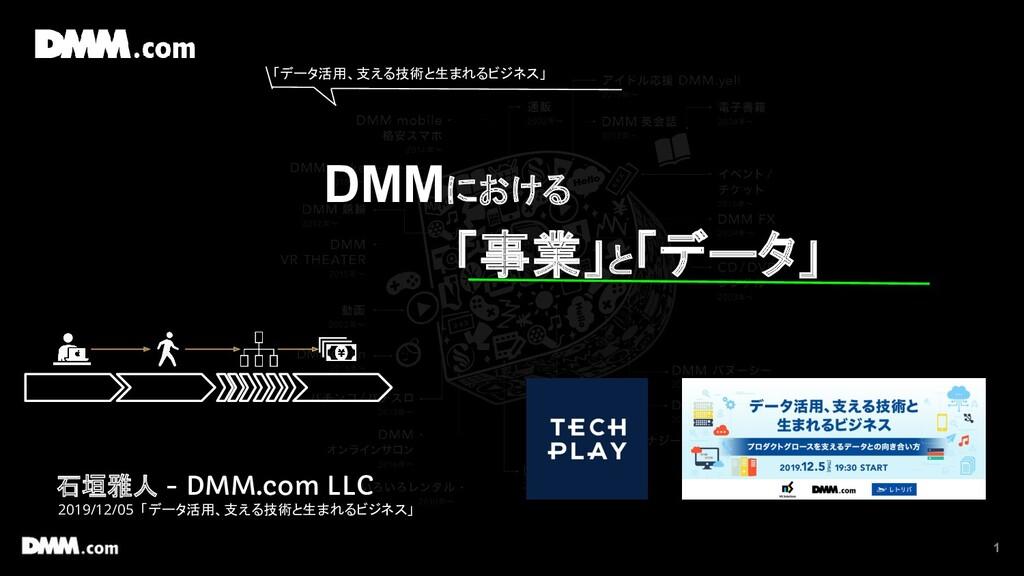 1 石垣雅人 - DMM.com LLC 2019/12/05 「データ活用、支える技術と生ま...