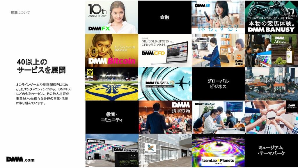 40以上の サービスを展開 7 事業について オンラインゲームや動画配信をはじめ としたエンタ...