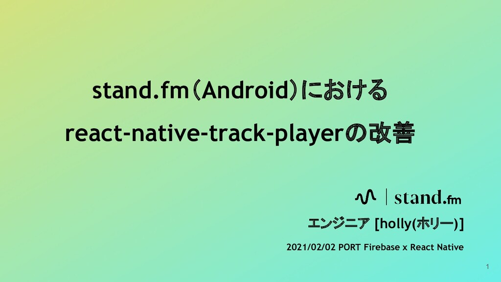 stand.fm(Android)における react-native-track-player...