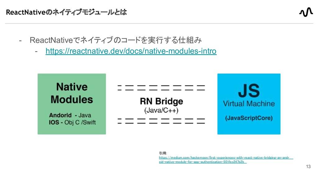 13 ReactNativeのネイティブモジュールとは - ReactNativeでネイティ...